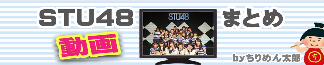STU48 動画まとめ ちりめん太郎